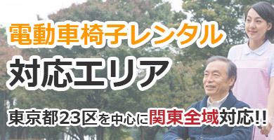 東京都23区を中心に関東全域対応!!電動車椅子レンタル対応エリア 長期レンタル 短期レンタル 介護保険レンタル