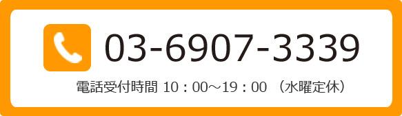 03-6907-3339 電話受付時間 10:00~19:00 (水曜定休)