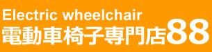 電動車椅子専門店88